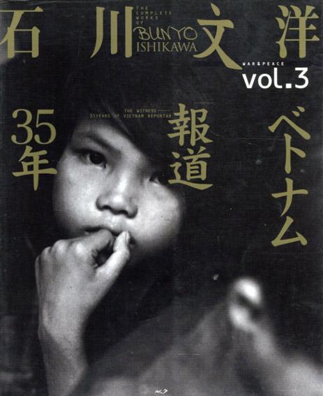 報道カメラマン石川文洋写真集 「戦争と平和」3 ベトナム報道35年/石川文洋