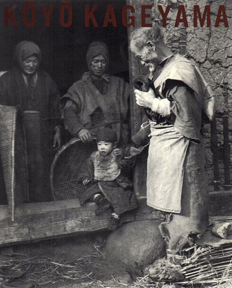 影山光洋写真展 戦後50年写真が語る昭和 カメラで綴る戦前・戦後/藤沢市民ギャラリー