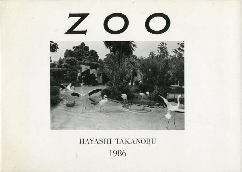 林隆喜写真集 Zoo/Takanobu Hayashi