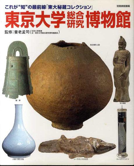東京大学総合研究博物館 これが/養老孟司