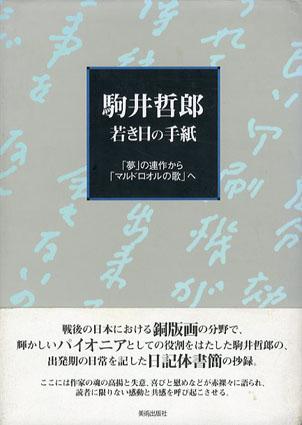 駒井哲郎 若き日の手紙 「夢」の連作から「マルドロオルの歌」へ/加藤和平/駒井美子編
