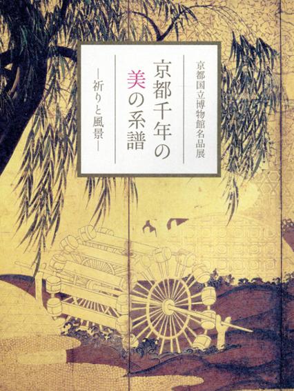 京都国立博物館名品展 京都千年の美の系譜 祈りと風景/
