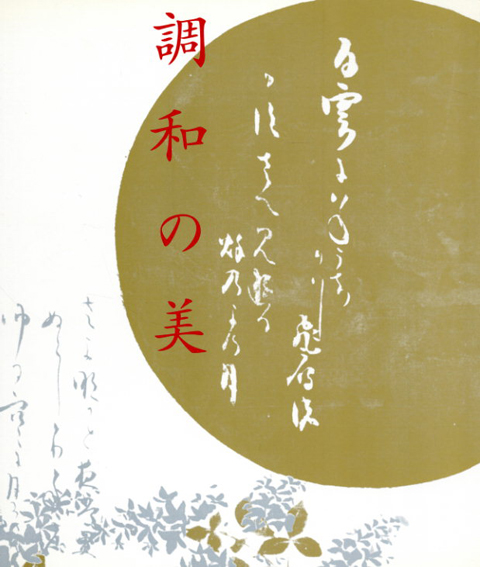 調和の美 書跡と絵画/