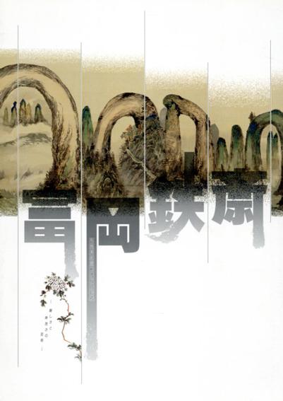 富岡鉄斎展 厳しさと奔放さの芸術 布施美術館コレクションによる/