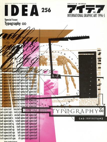 アイデア256 1996.5 Typography∞/