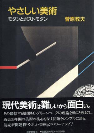 やさしい美術 モダンとポストモダン/菅原教夫
