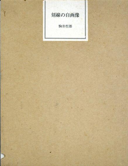 刻線の自画像 Self-portrate of Marked Line/駒井哲郎