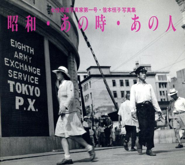 昭和・あの時・あの人 女性報道写真家第一号・笹本恒子写真集/笹本恒子