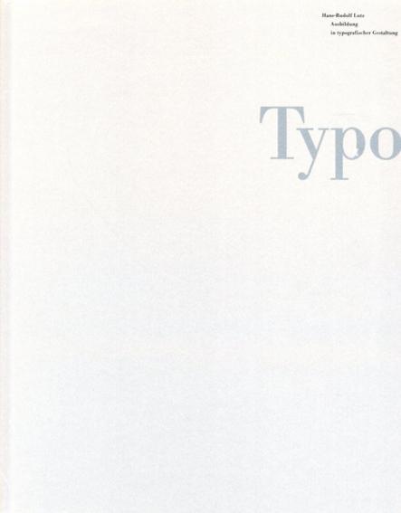 ハンス・ルドルフ・ラッツ Hans-Rudolf Lutz: Ausbildung in Typografischer Gestaltung/Hans-Rudolf Lutz