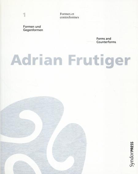 アドリアン・フルティガー Adrian Frutiger: Formen Und Gegenformen/Adrian Frutiger