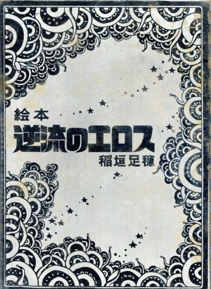 絵本 逆流のエロス/稲垣足穂