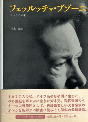 フェッルッチョ・ブゾーニ オペラの未来/長木誠司