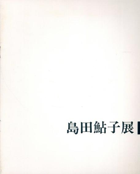島田鮎子展/