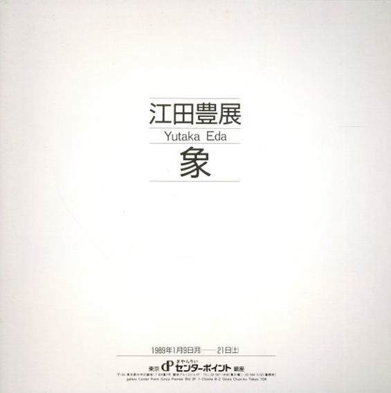 江田豊展 象/江田豊