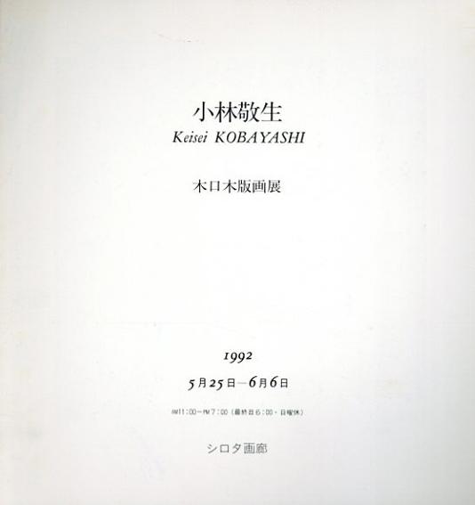 小林敬生 小口木版画展/