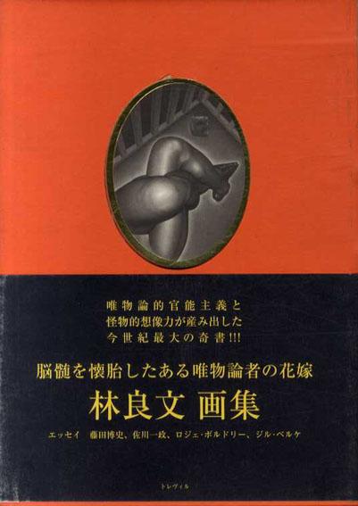 林良文画集 脳髄を懐胎したある唯物論者の花嫁/林良文
