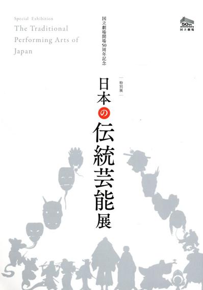 日本の伝統芸能展 国立劇場開場50周年記念/