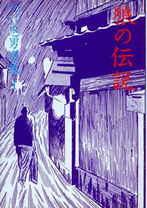 つげ忠男選集1・2 全2冊揃 狼の伝説/昭和御詠歌  /つげ忠男