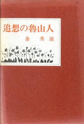 追想の魯山人/秦秀雄