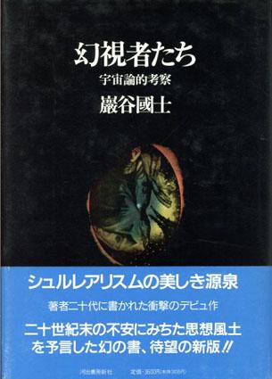 幻視者たち 宇宙論的考察/巌谷国士