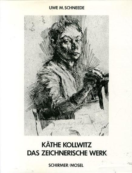 ケーテ・コルヴィッツ Kathe Kollwitz: Das Zeichnerische Werk/Kathe Kollwitz