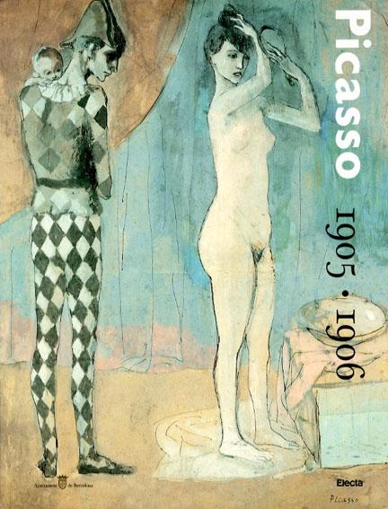 パブロ・ピカソ Picasso: 1905・1906/Pablo Picasso
