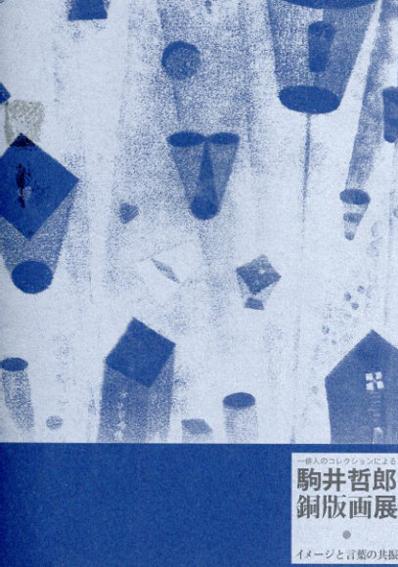 駒井哲郎銅版画展 イメージと言葉の共振 一俳人のコレクションによる /馬場駿吉