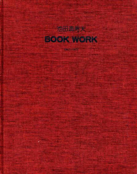 池田満寿夫 Book Work 1947-1977 特装限定本/池田満寿夫