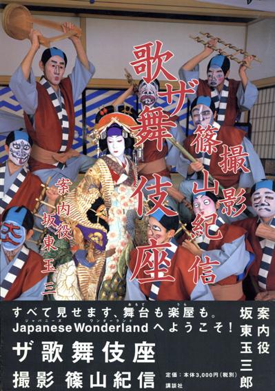 ザ歌舞伎座/坂東玉三郎 篠山紀信写