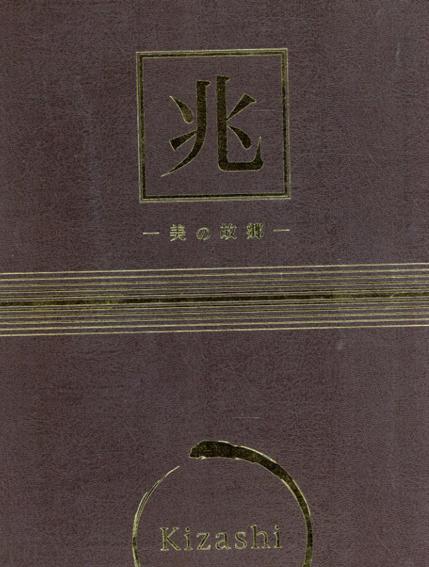 兆 美の故郷 2冊組/