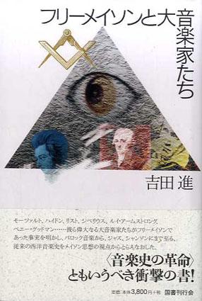 フリーメイソンと大音楽家たち/吉田進
