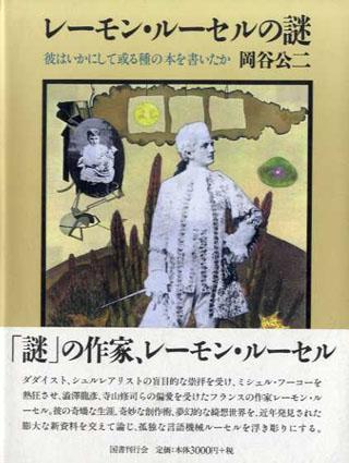 レーモン・ルーセルの謎 彼はいかにして或る種の本を書いたか/岡谷公二