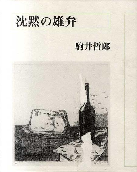沈黙の雄弁 特装版/駒井哲郎/美子
