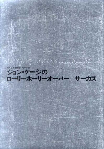 ジョン・ケージのローリーホーリーオーバー サーカス/John Cage