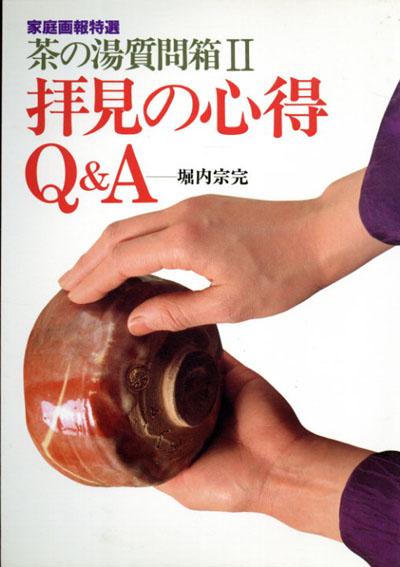 茶の湯質問箱2 拝見の心得Q&A/堀内宗完