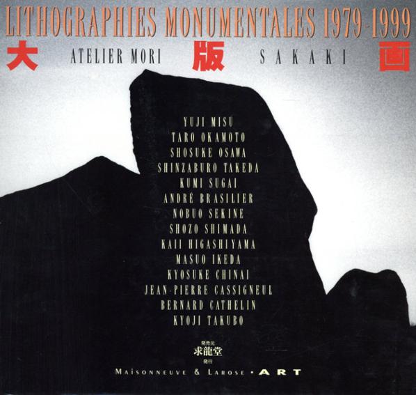 大版画 Lithographies Monumentales 1878-1999/Michel Lequenne