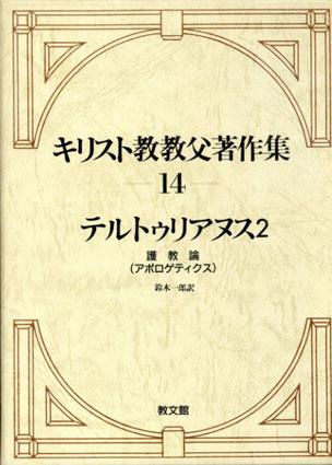 キリスト教教父著作集14 テルトゥリアヌス2/鈴木一郎訳