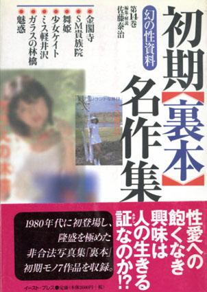初期裏本名作集 幻の性資料14/佐藤泰治