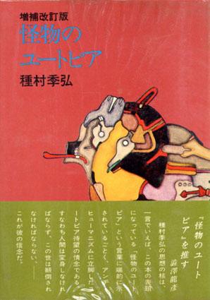 増補改訂版 怪物のユートピア/種村季弘