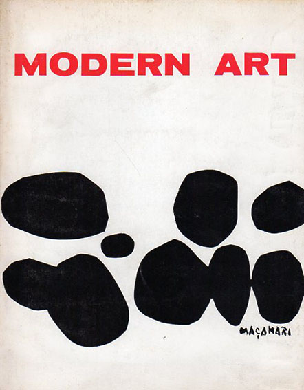 モダンアート Modern Art 1965/村井正誠/勝呂忠/上前智祐/篠田守男他収録