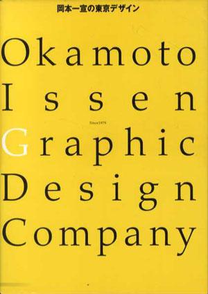 岡本一宣の東京デザイン Okamoto Issen Graphic DesignCompany/岡本一宣