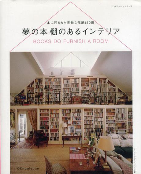 夢の本棚のあるインテリア/レズリー・ゲッディーズ=ブラウン 山本真実訳