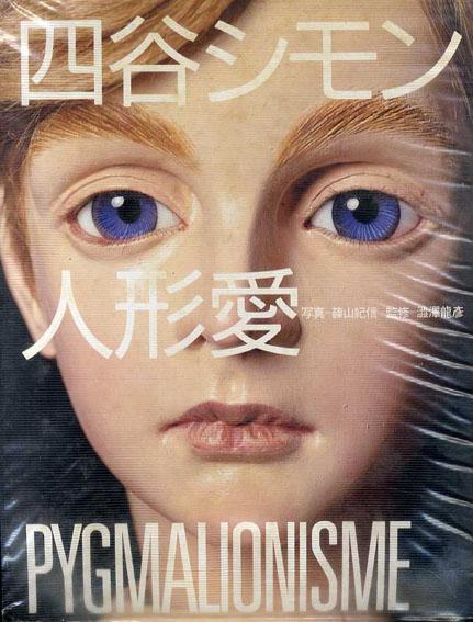 四谷シモン 人形愛 Pygmalionisme/澁澤龍彦監修 篠山紀信写真