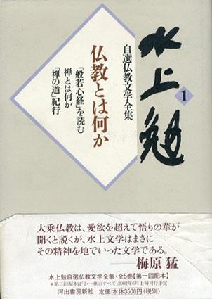水上勉自選仏教文学全集 仏教とは何か 全2冊組/水上勉