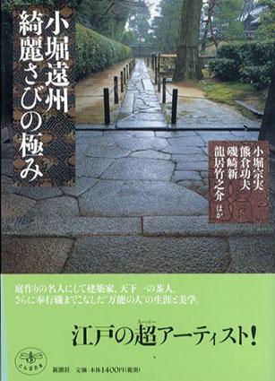 小堀遠州 綺麗さびの極み とんぼの本/小堀宗実 熊倉功夫 磯崎新