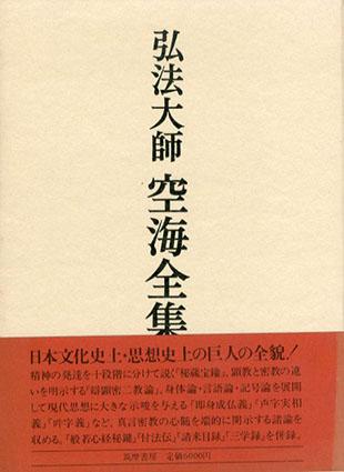 弘法大師 空海全集 第2巻/