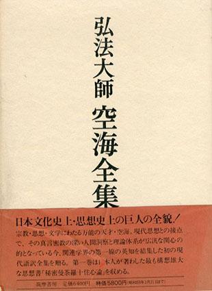 弘法大師 空海全集 第1巻/