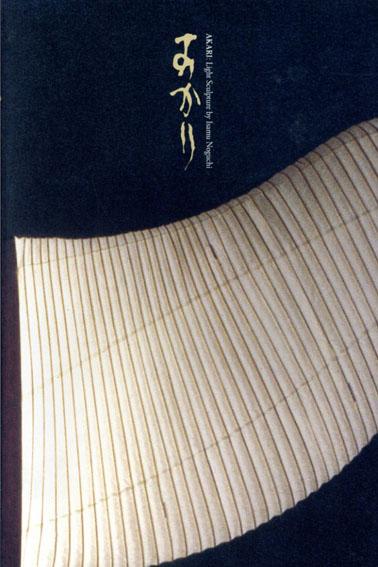 あかり イサム・ノグチが作った光の彫刻/東京国立近代美術館編