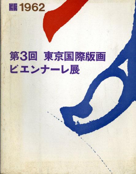第3回東京国際版画ビエンナーレ展/