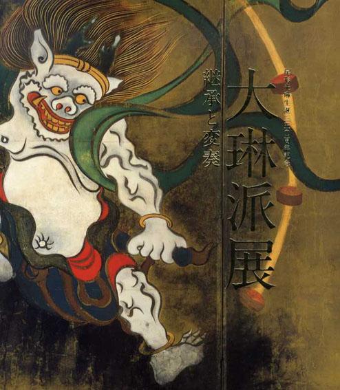 大琳派展 継承と変奏 尾形光琳生誕350周年記念/東京国立博物館